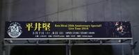 『Ken Hirai 20th Anniversary Special!! Live Tour 2016』のダラダラ感想文